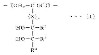 Copolímero de etileno/alcohol vinílico y objeto moldeado a partir del mismo.